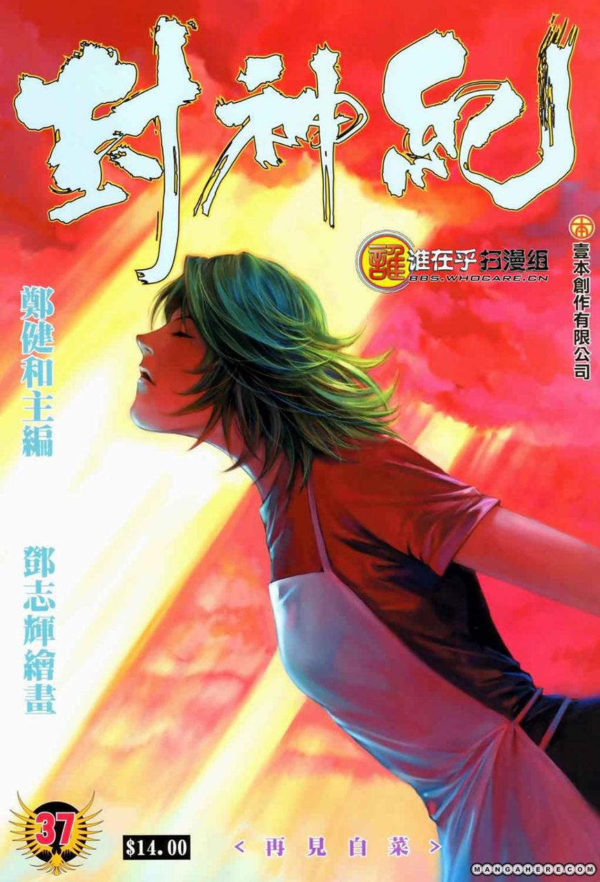 Feng Shen Ji 37 Page 1