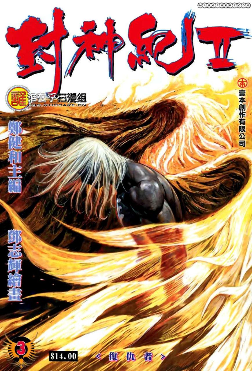 Feng Shen Ji 41 Page 1