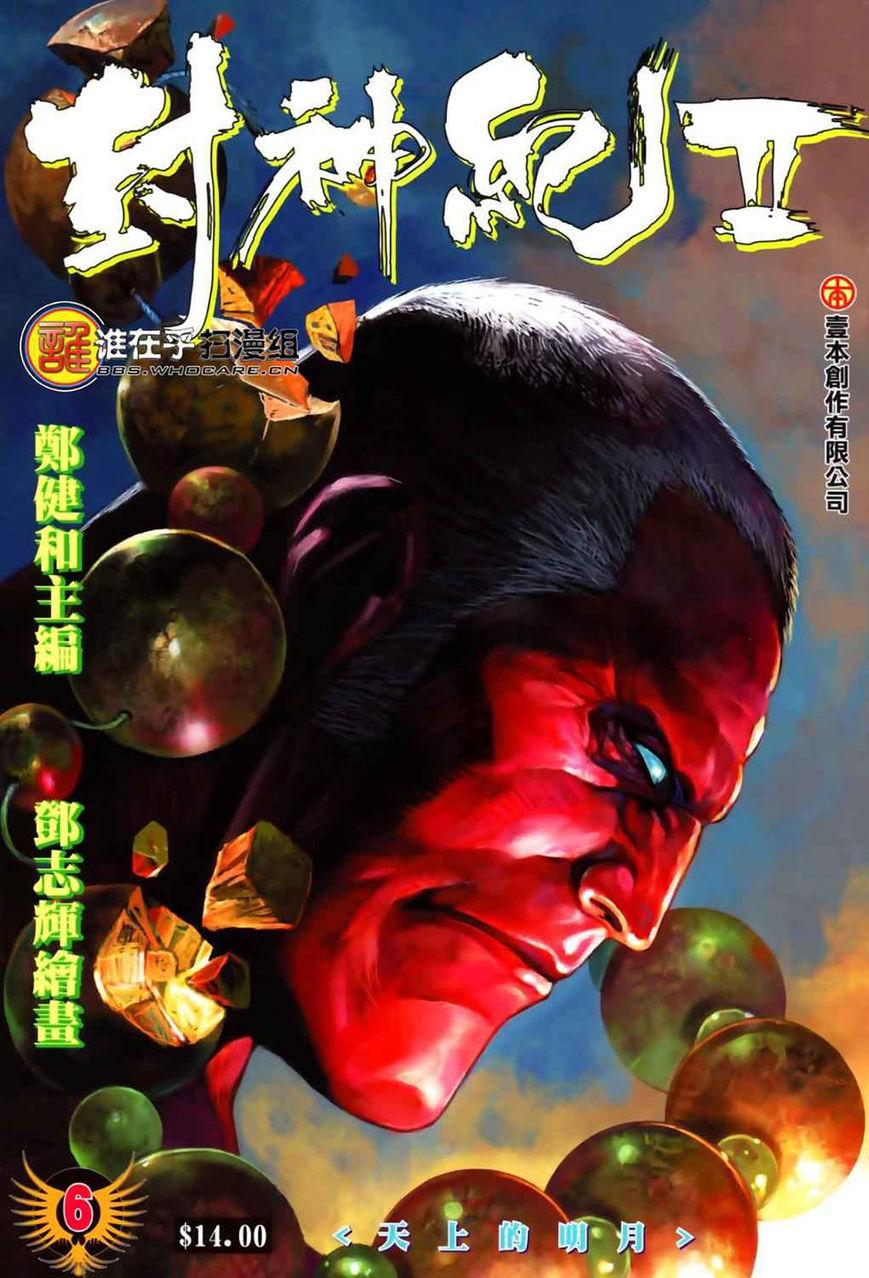 Feng Shen Ji 44 Page 1