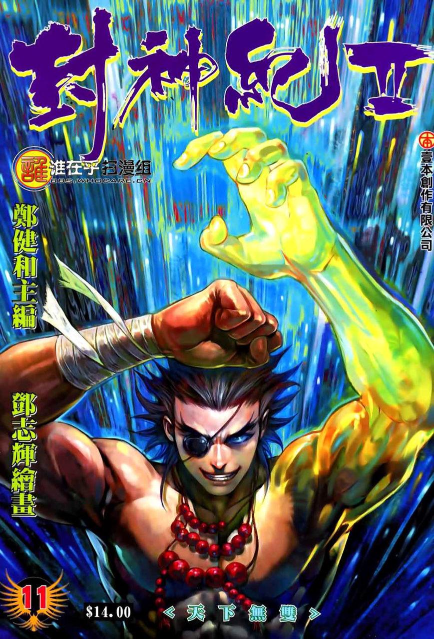 Feng Shen Ji 49 Page 2