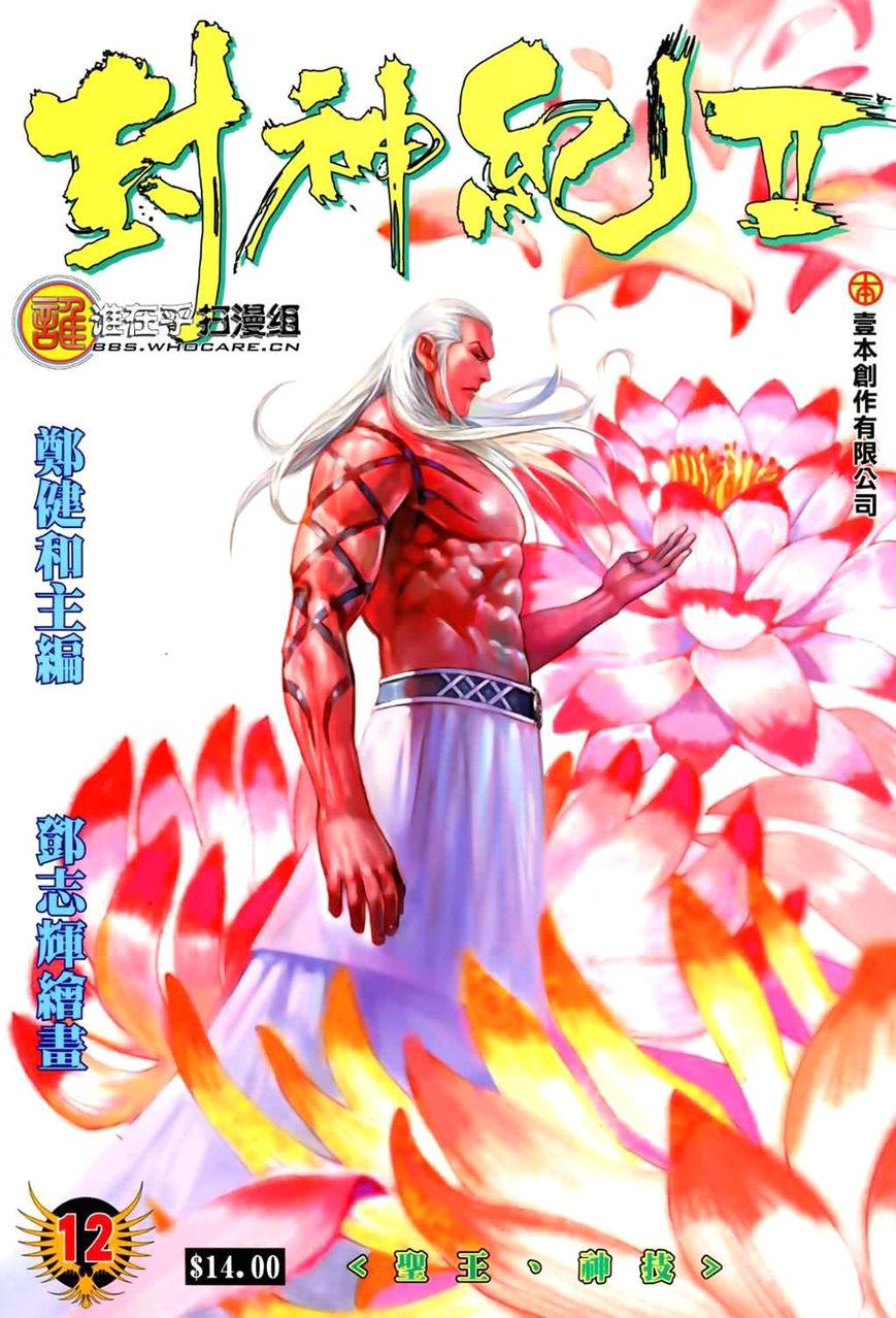 Feng Shen Ji 50 Page 2