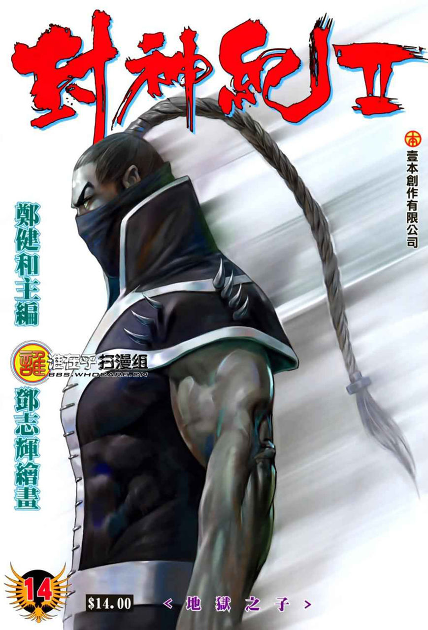 Feng Shen Ji 52 Page 2