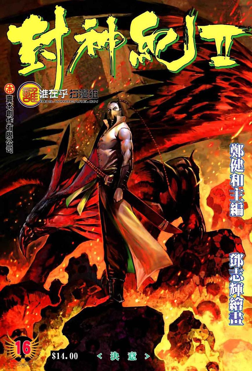 Feng Shen Ji 54 Page 2