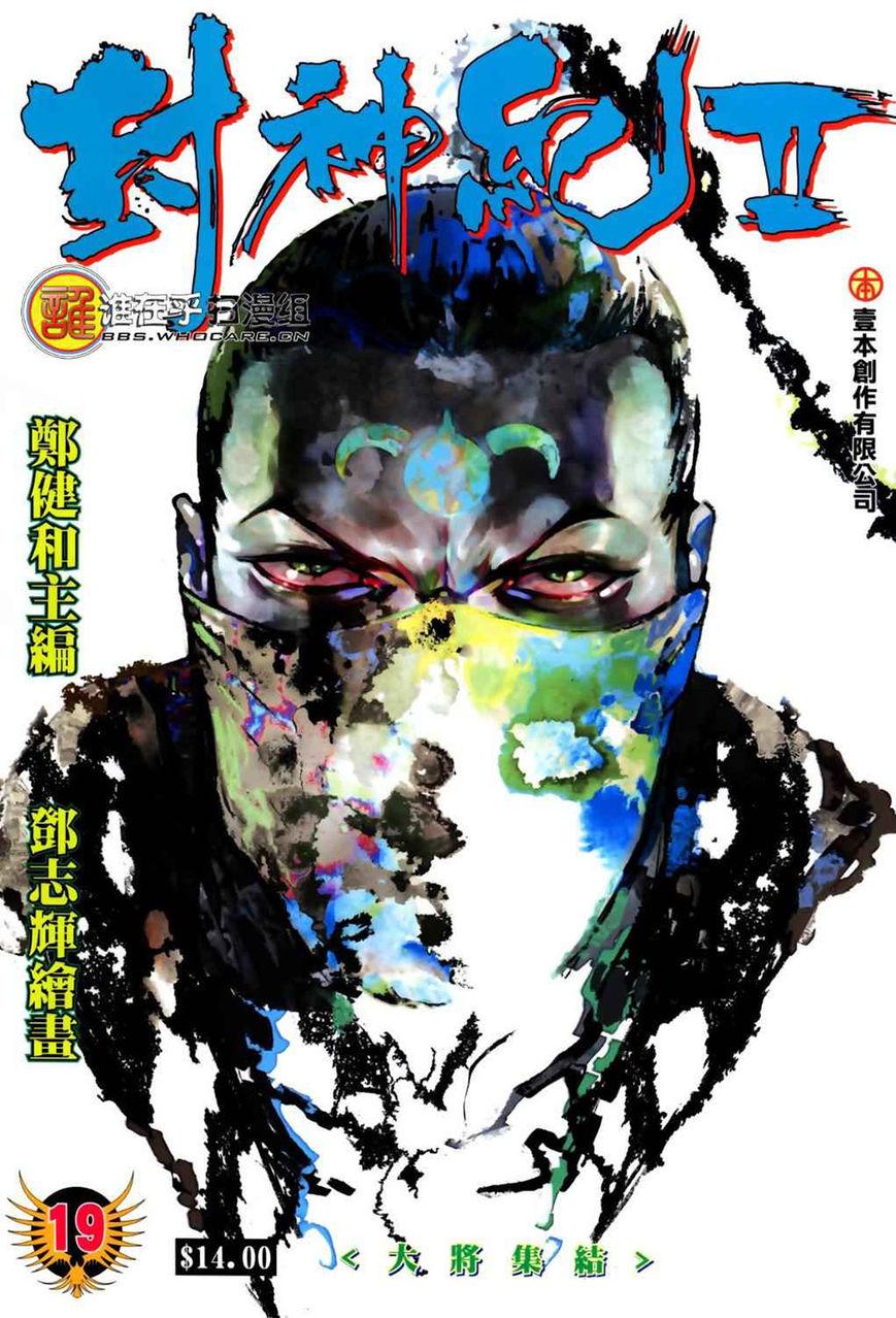 Feng Shen Ji 57 Page 2