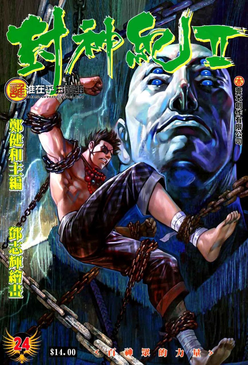 Feng Shen Ji 62 Page 2