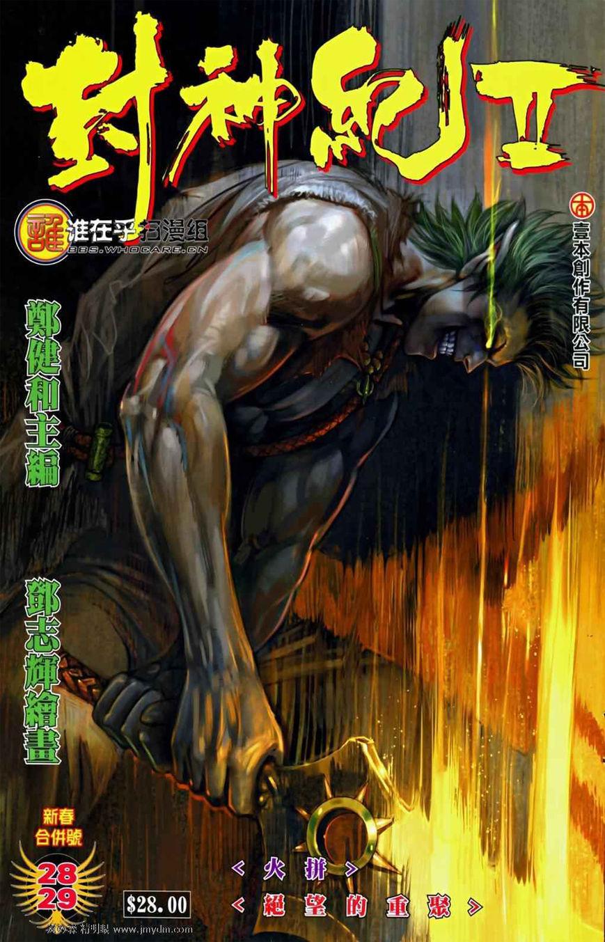 Feng Shen Ji 66 Page 2