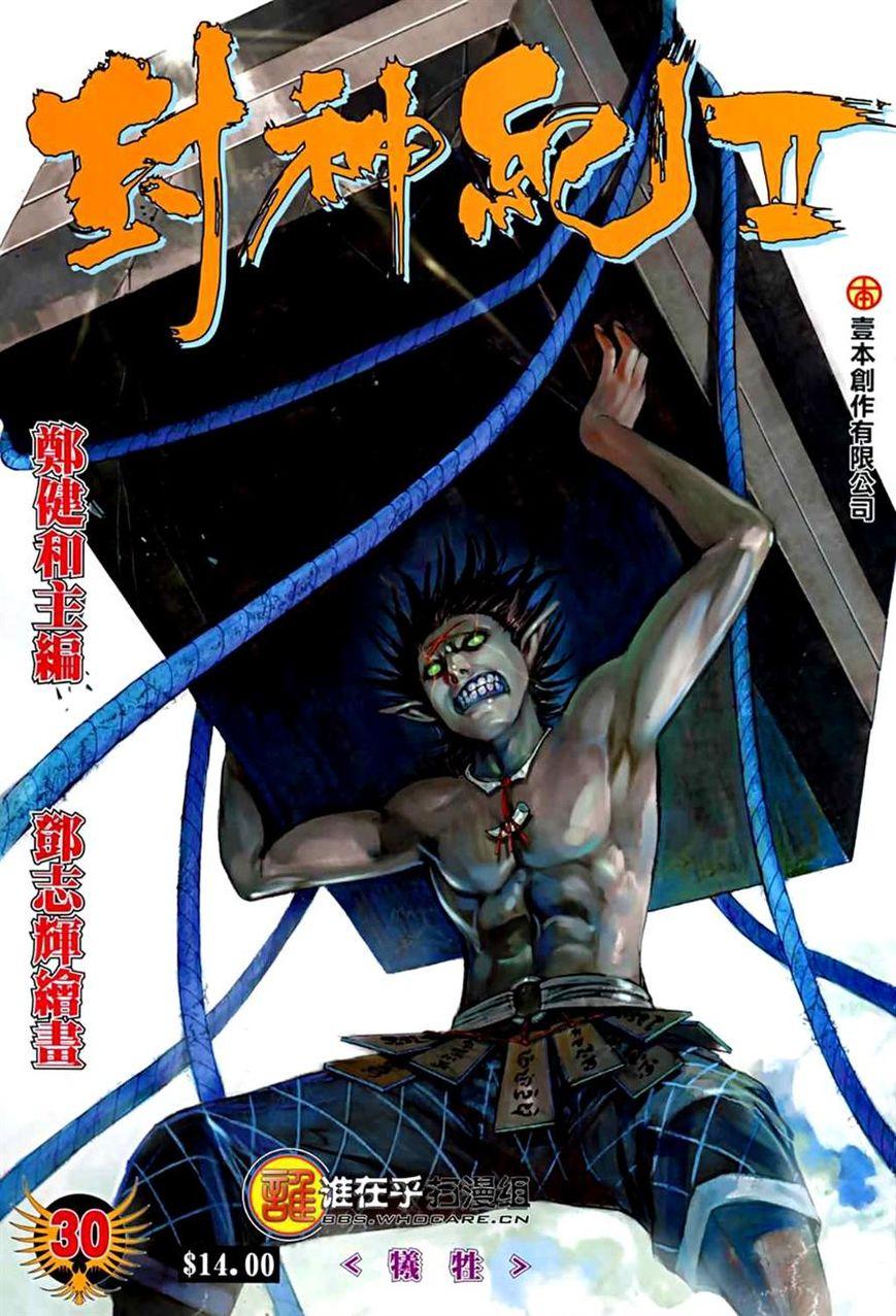 Feng Shen Ji 68 Page 1
