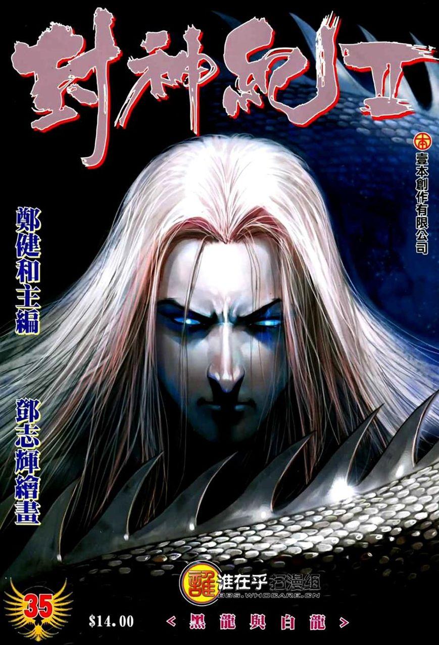 Feng Shen Ji 73 Page 1