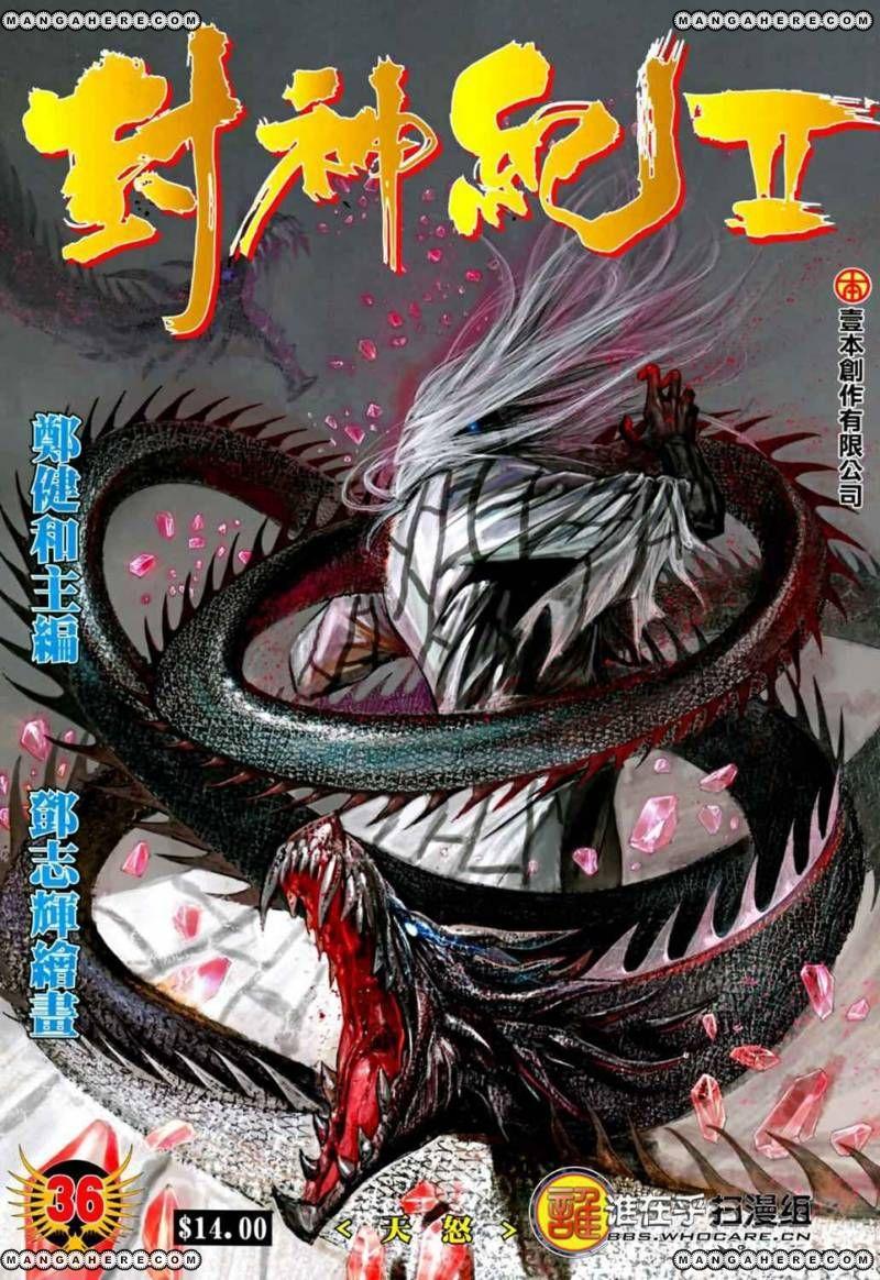 Feng Shen Ji 74 Page 1