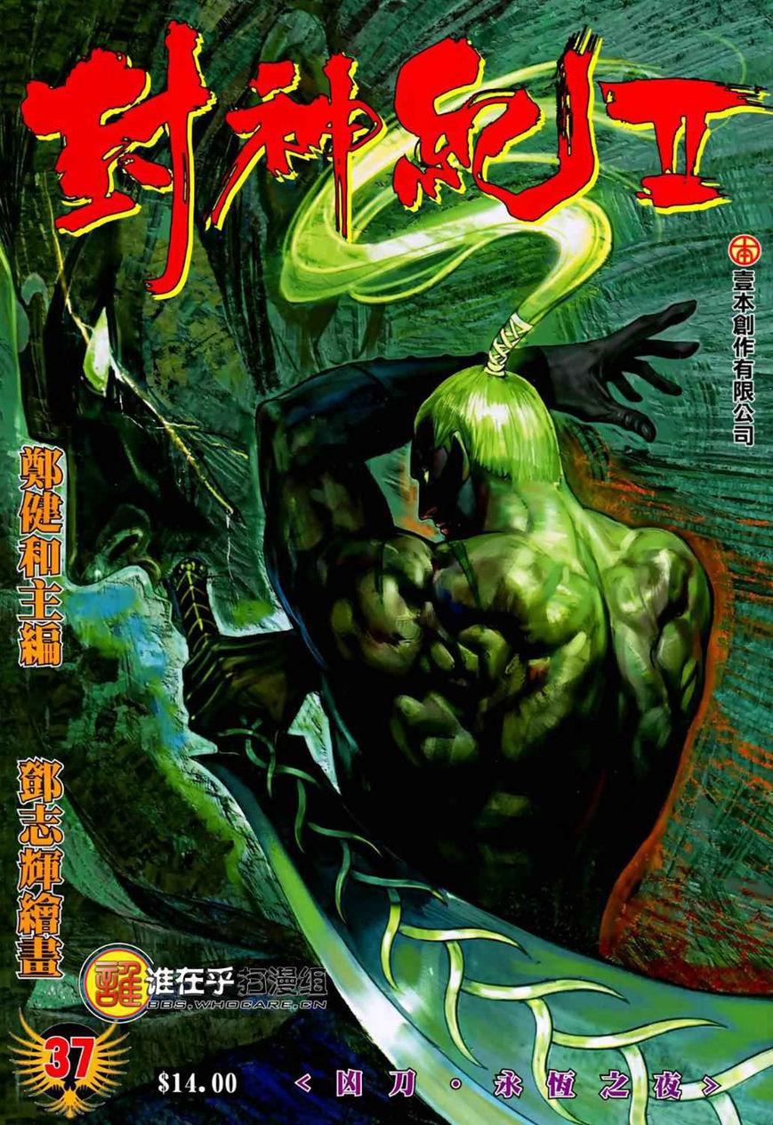 Feng Shen Ji 75 Page 2