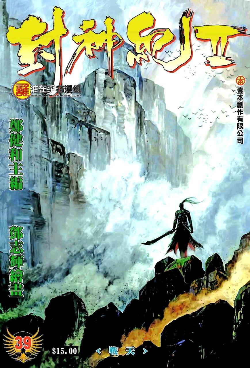 Feng Shen Ji 77 Page 2