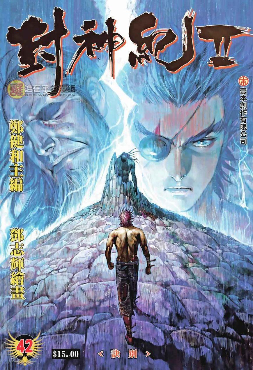 Feng Shen Ji 80 Page 2