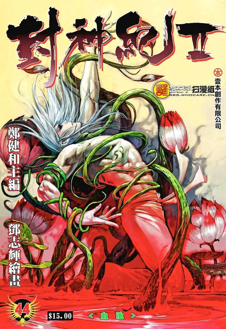 Feng Shen Ji 82 Page 2