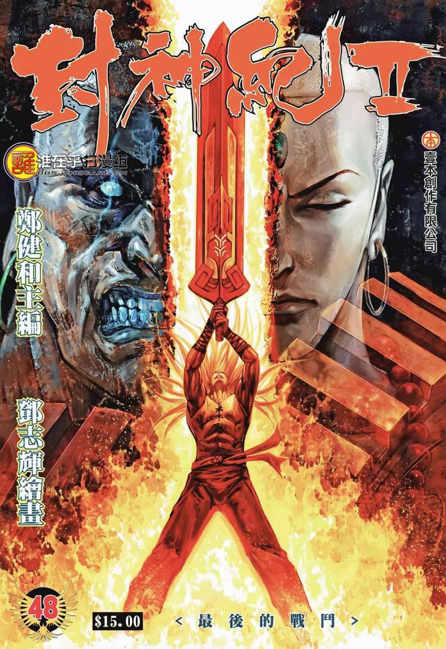 Feng Shen Ji 86 Page 2