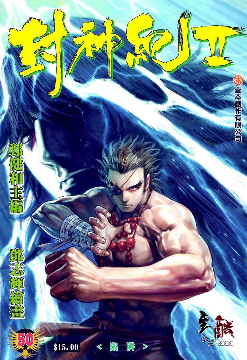 Feng Shen Ji 88 Page 2