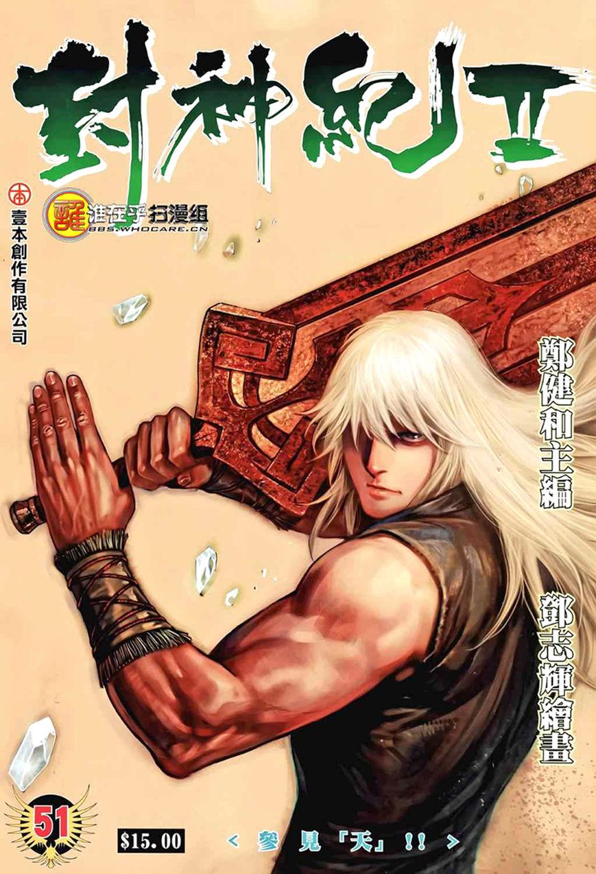 Feng Shen Ji 89 Page 2