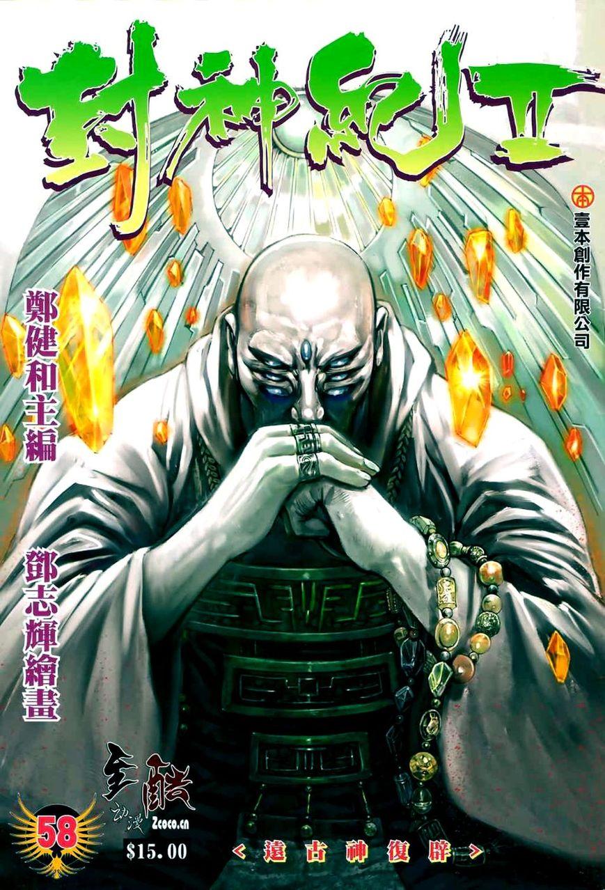 Feng Shen Ji 96 Page 2