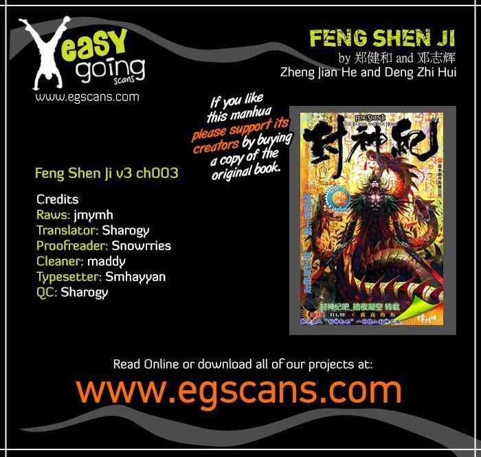 Feng Shen Ji 105 Page 1