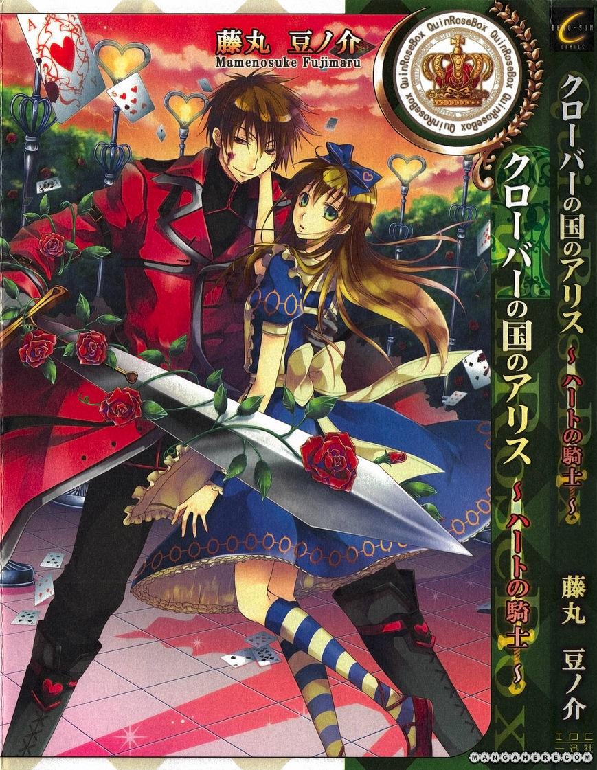 Clover no Kuni no Alice - Heart no Kishi 1 Page 2