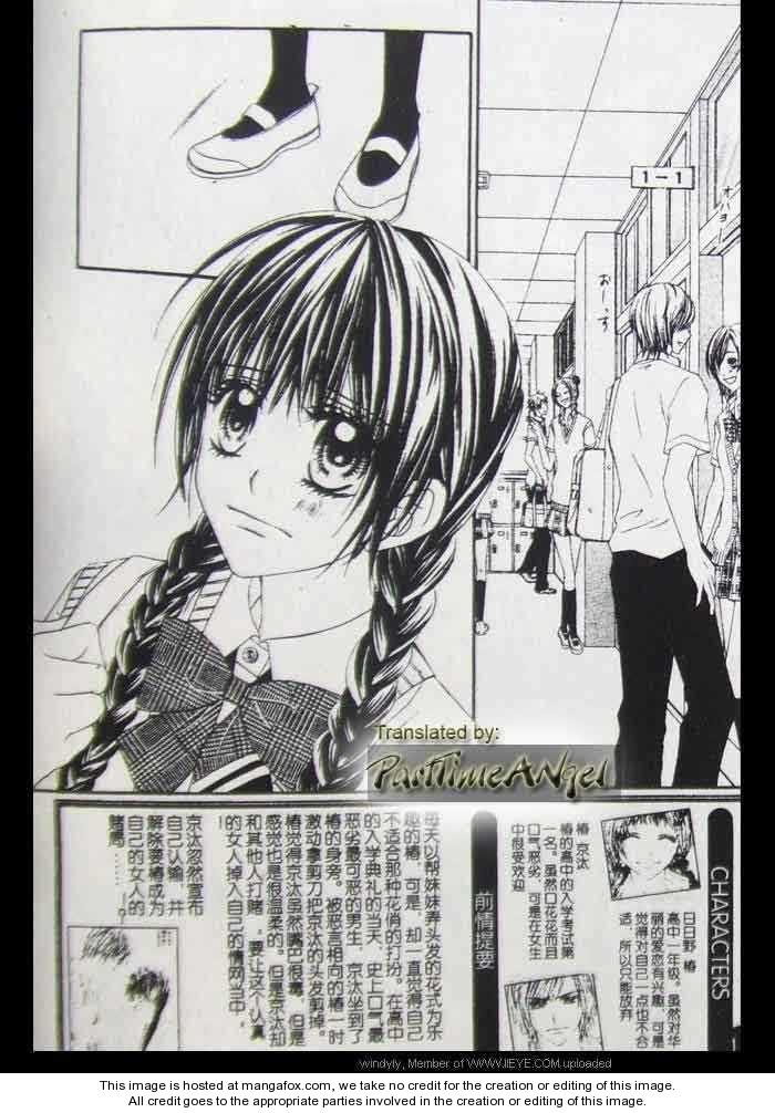 Kyou, Koi wo Hajimemasu 7 Page 2