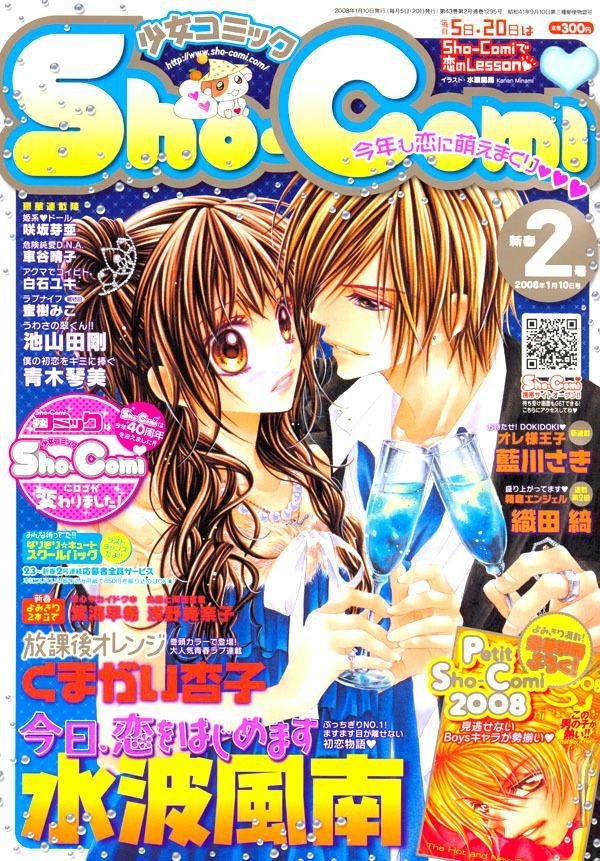 Kyou, Koi wo Hajimemasu 8 Page 2
