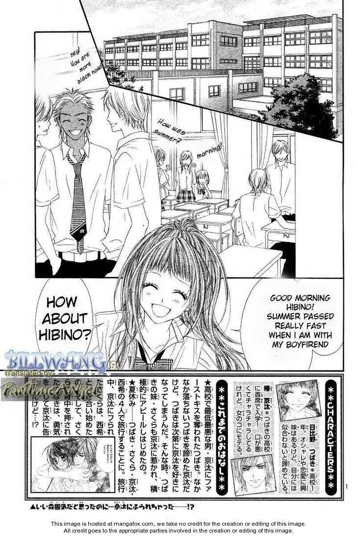 Kyou, Koi wo Hajimemasu 12 Page 1