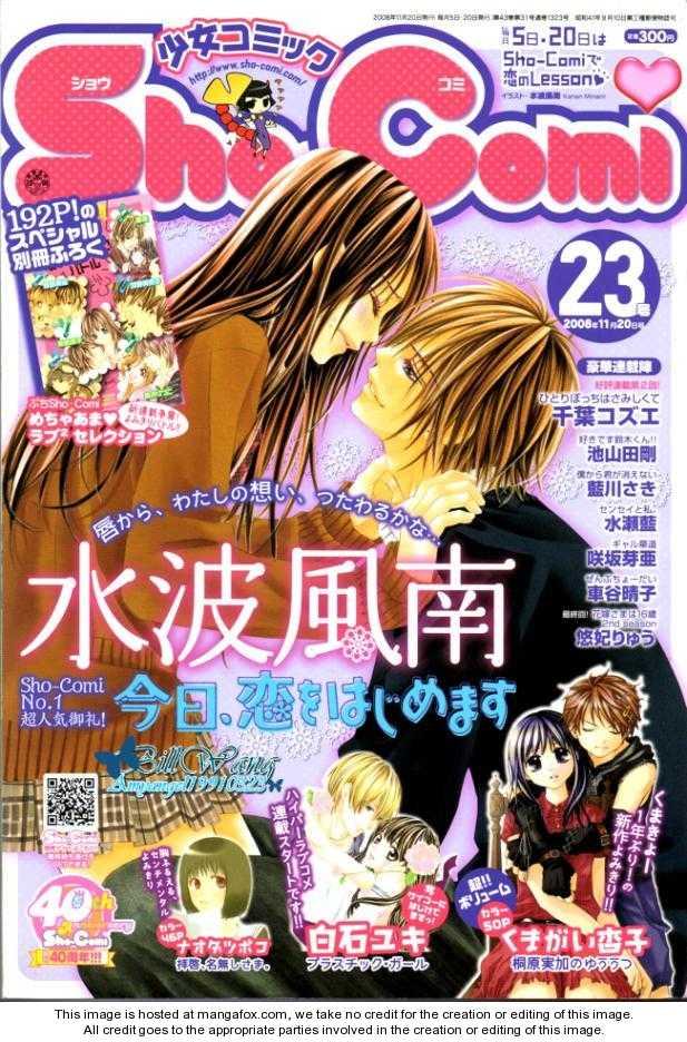 Kyou, Koi wo Hajimemasu 28 Page 2