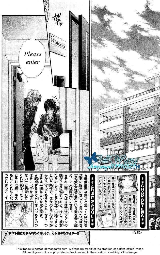 Kyou, Koi wo Hajimemasu 31 Page 3