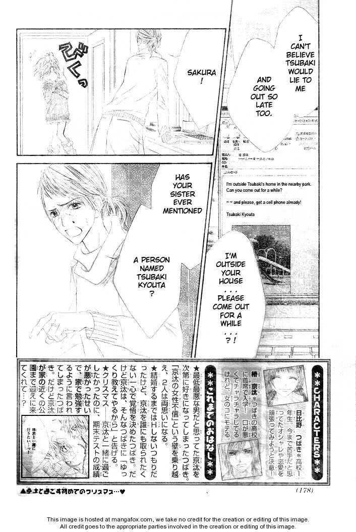 Kyou, Koi wo Hajimemasu 33 Page 3