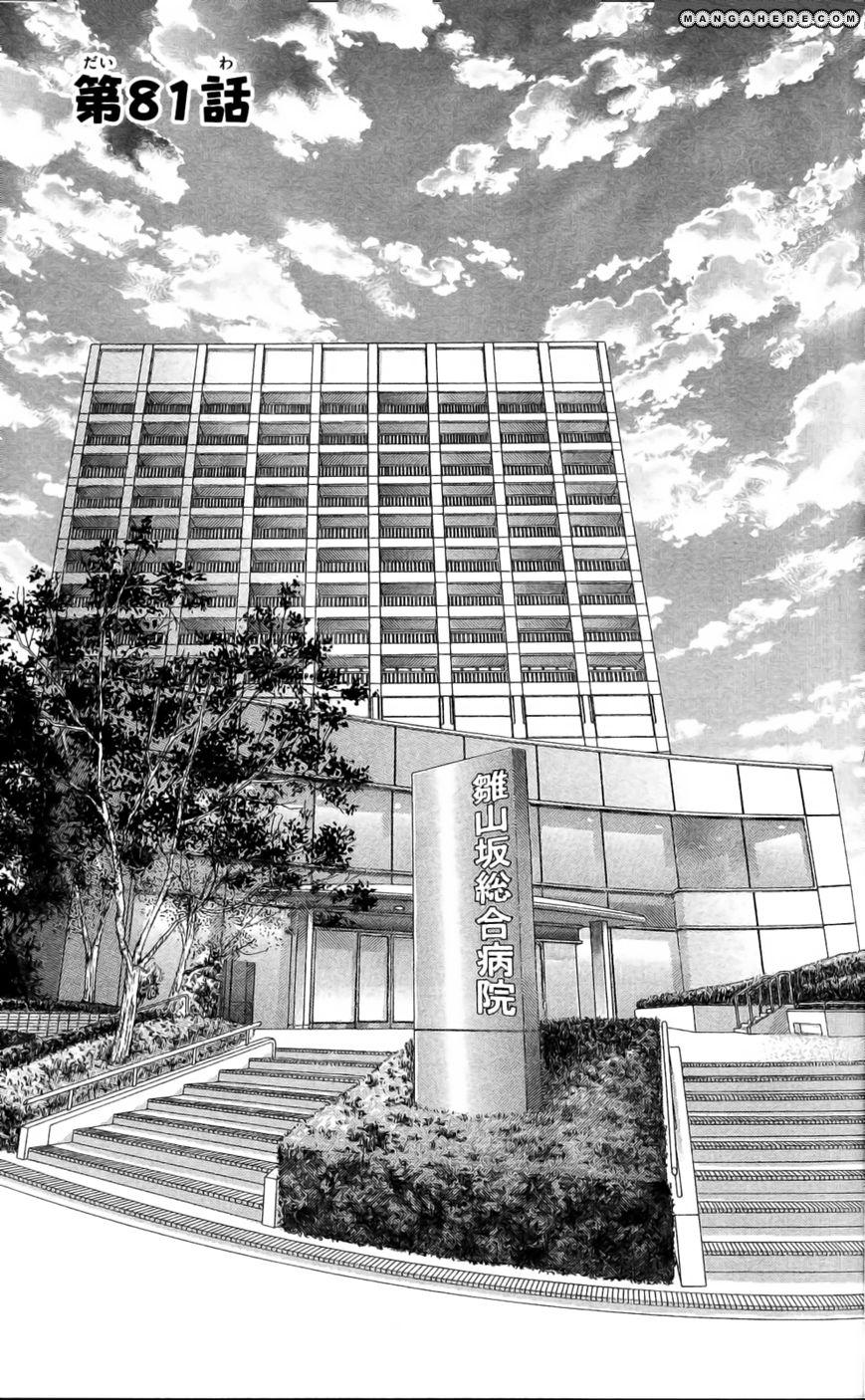 Kyou, Koi wo Hajimemasu 81 Page 3