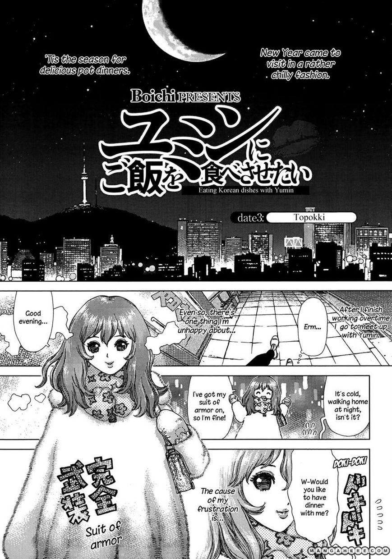 Yumin ni Gomeshi o Tabe Sasetai 3 Page 1