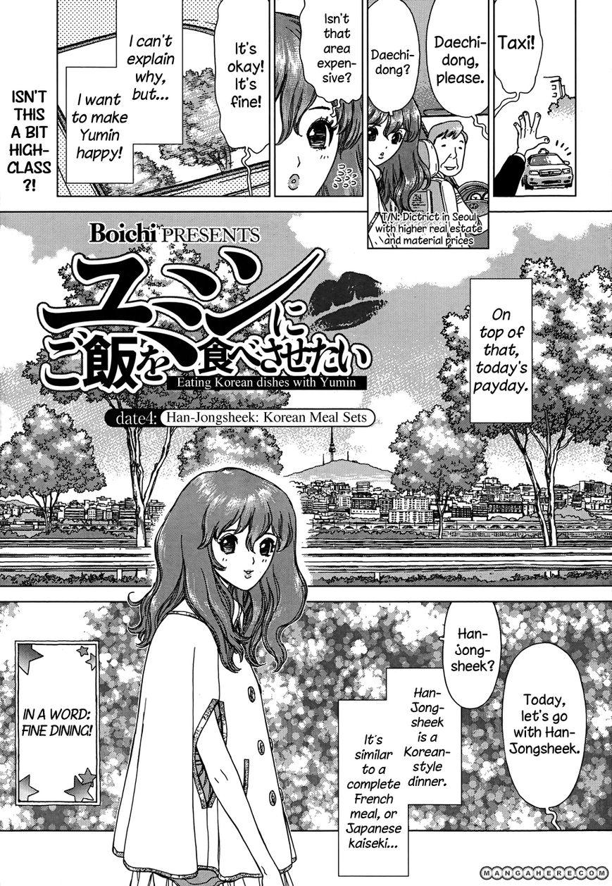 Yumin ni Gomeshi o Tabe Sasetai 4 Page 1