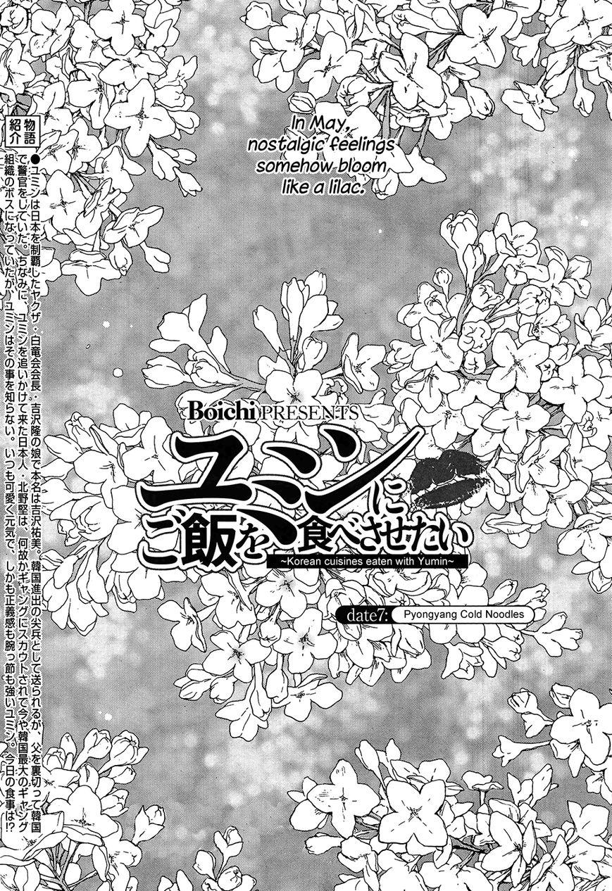 Yumin ni Gomeshi o Tabe Sasetai 7 Page 1