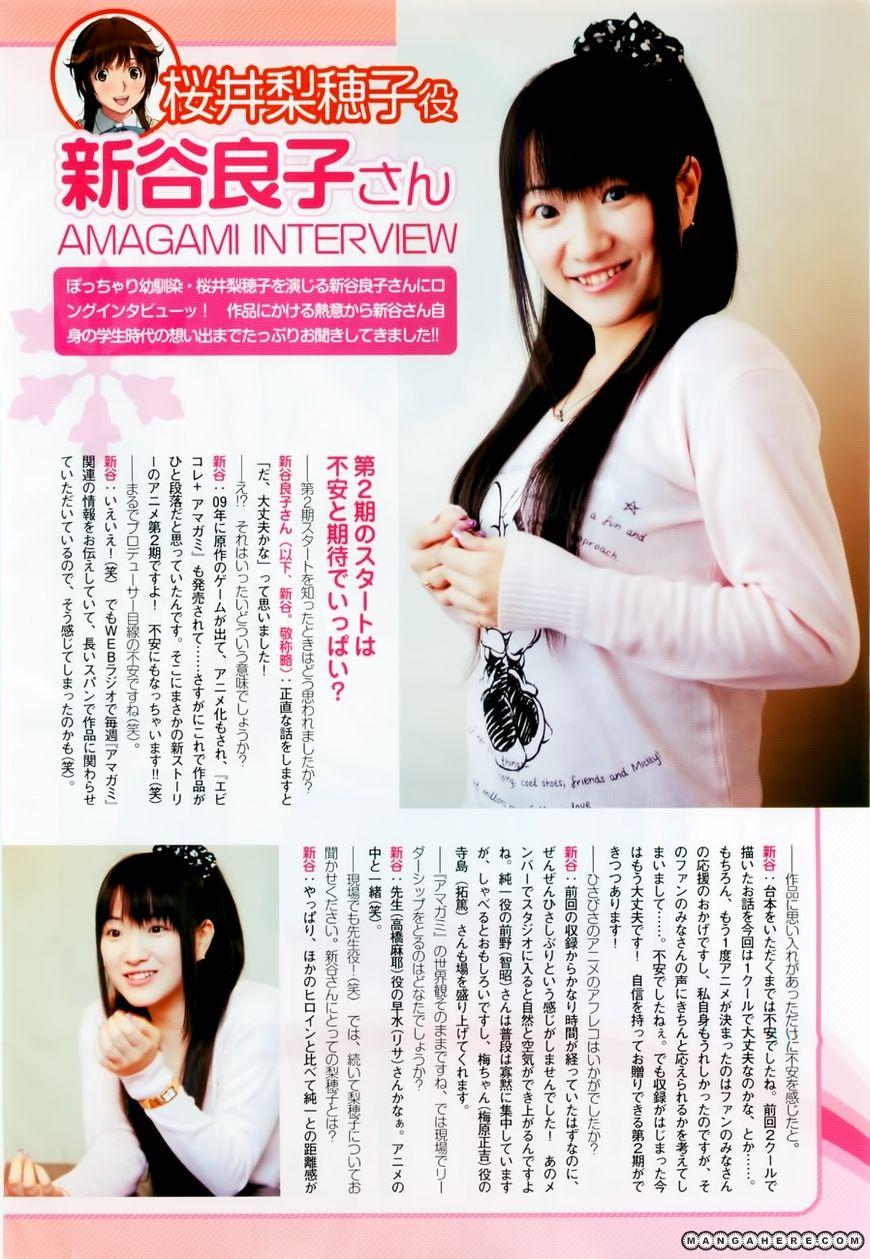 Amagami - Love Goes On! - Sakurai Rihoko Hen 1 Page 3