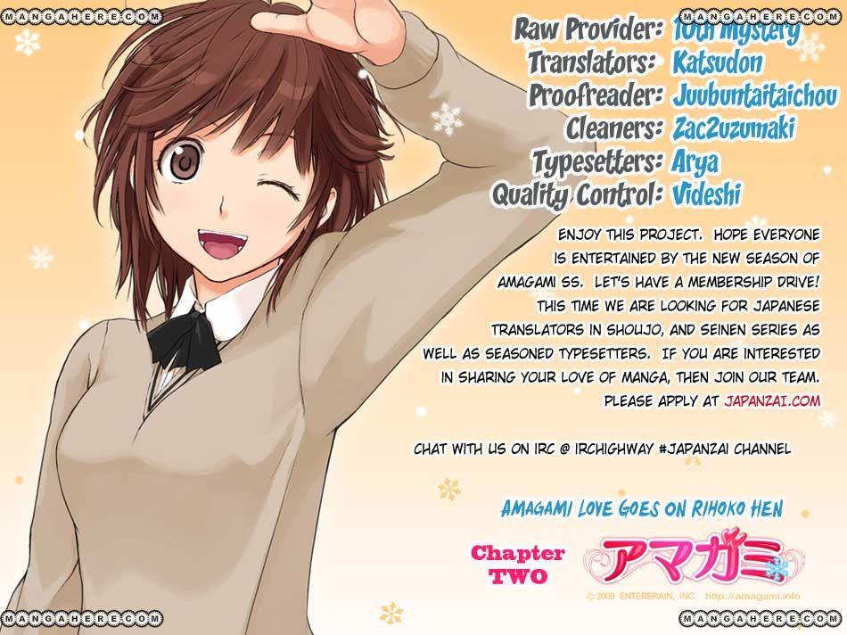 Amagami - Love Goes On! - Sakurai Rihoko Hen 2 Page 2