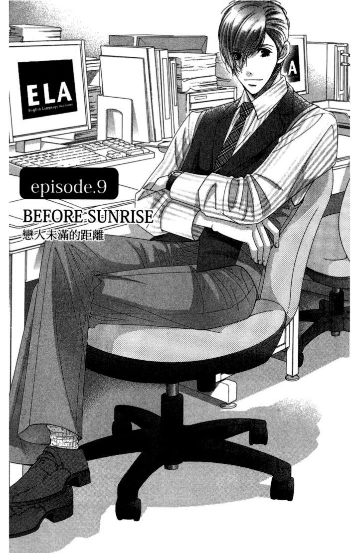 5 Ji Kara 9 Ji Made 9 Page 3