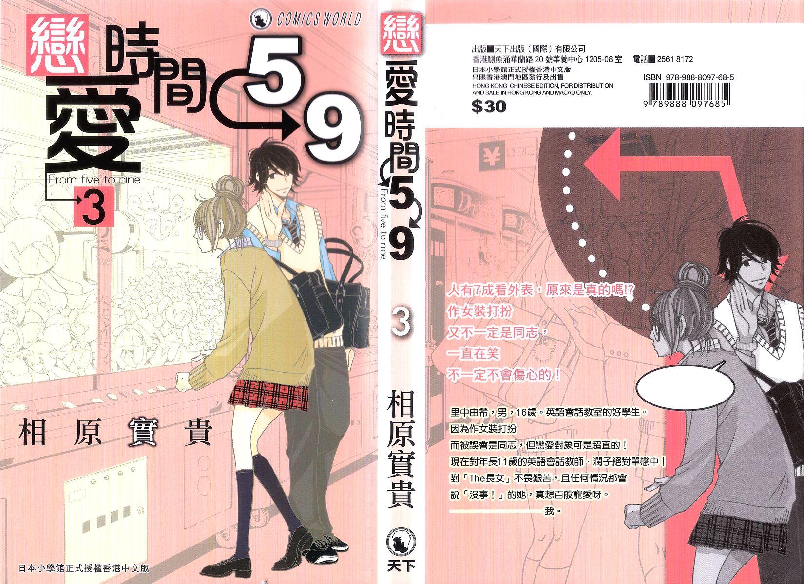 5 Ji Kara 9 Ji Made 9.5 Page 2
