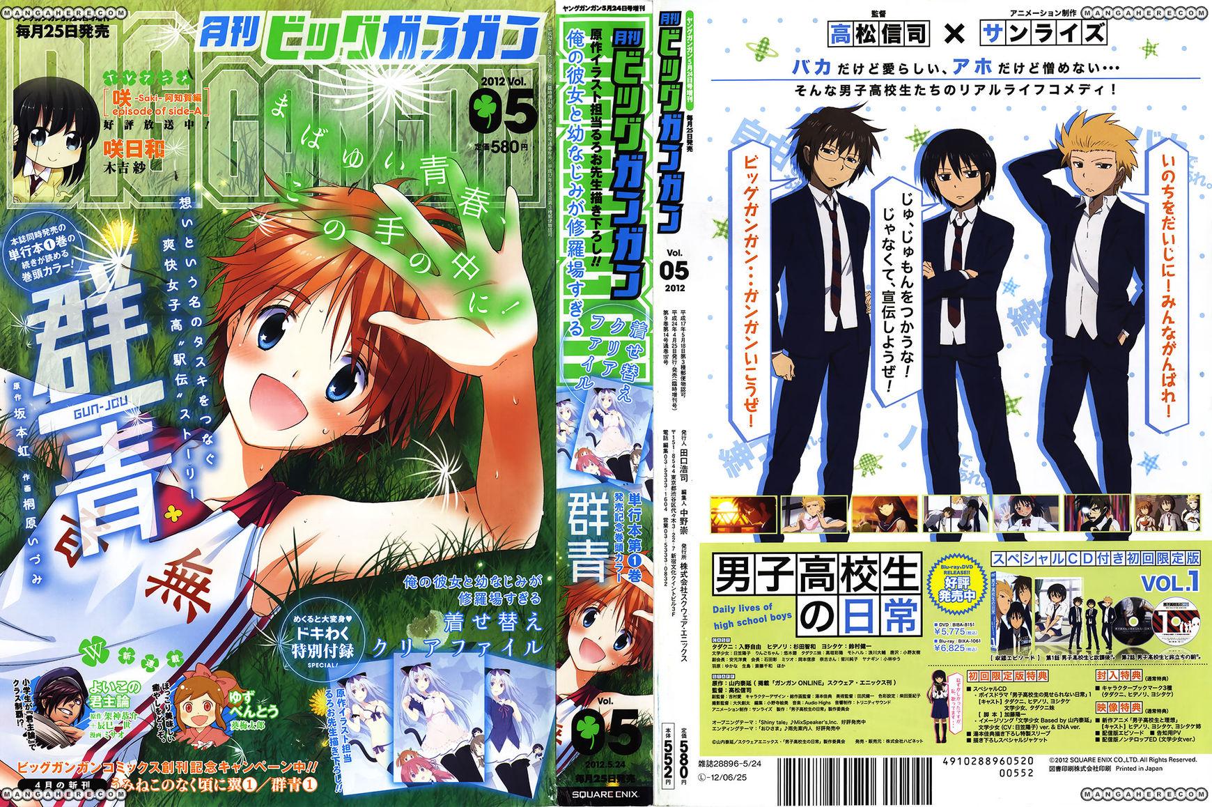Gunjou (KIRIHARA Idumi) 7 Page 1