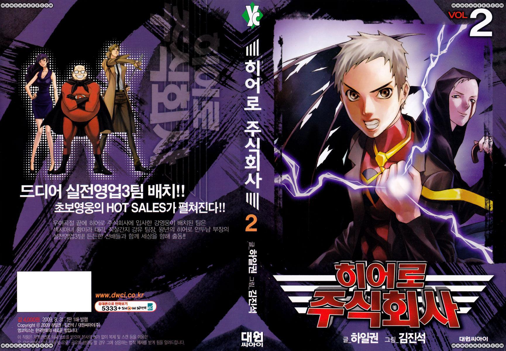 Hero Co., Ltd. 7 Page 1