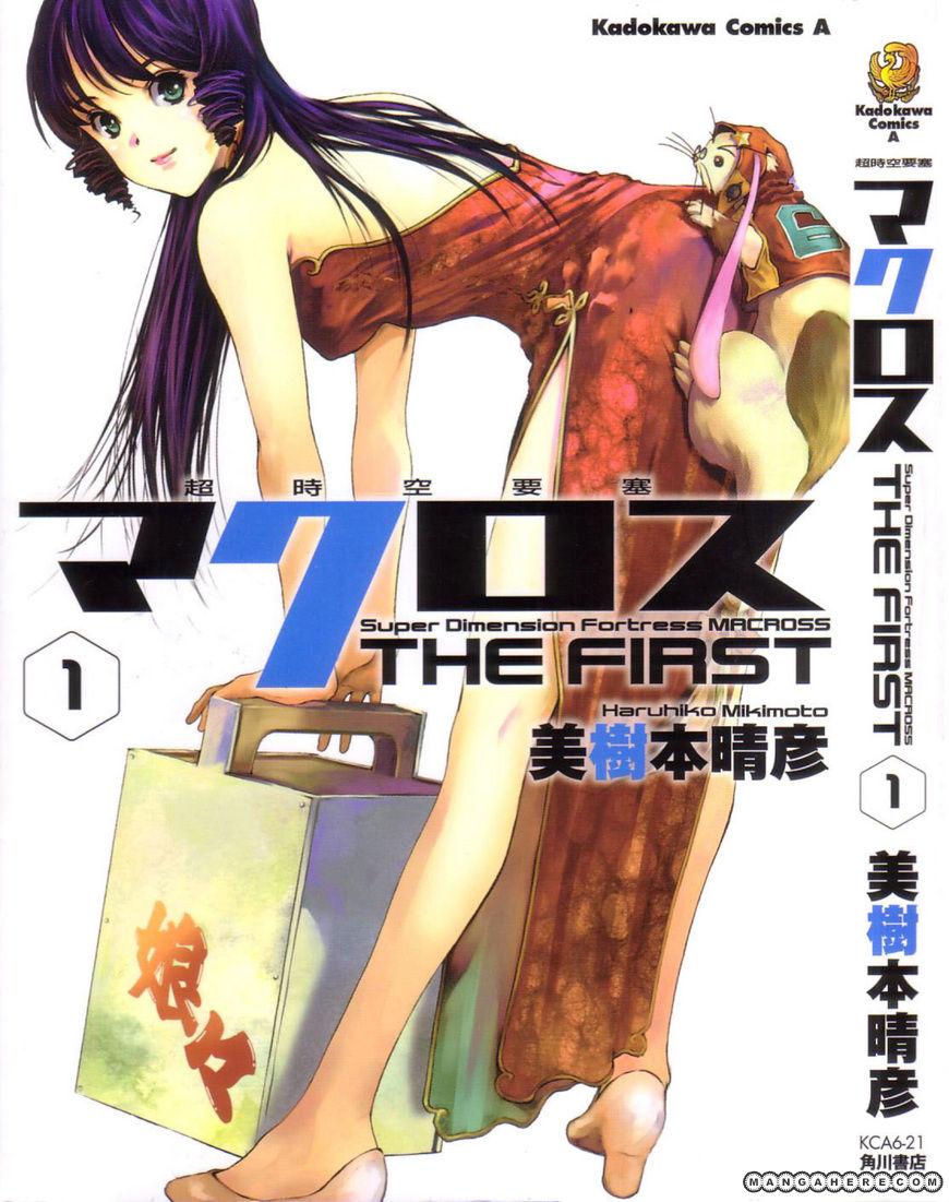 Choujikuu Yousai Macross the First 1 Page 1