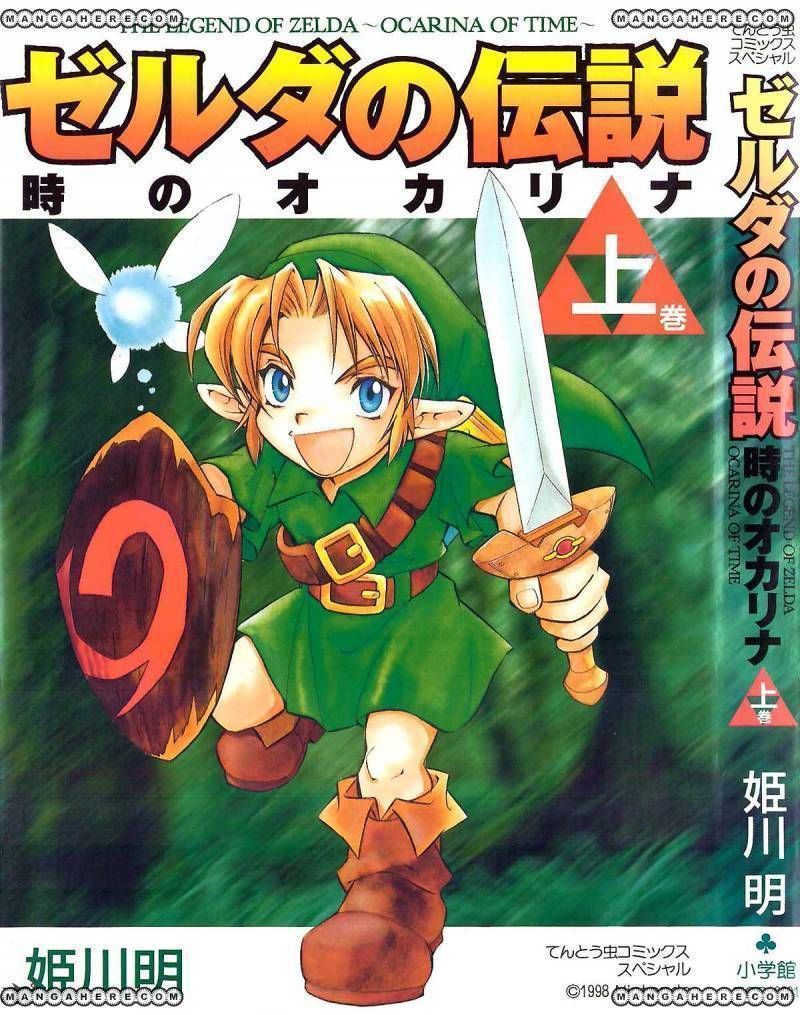 Zelda No Densetsu Toki No Ocarina 1 Page 1