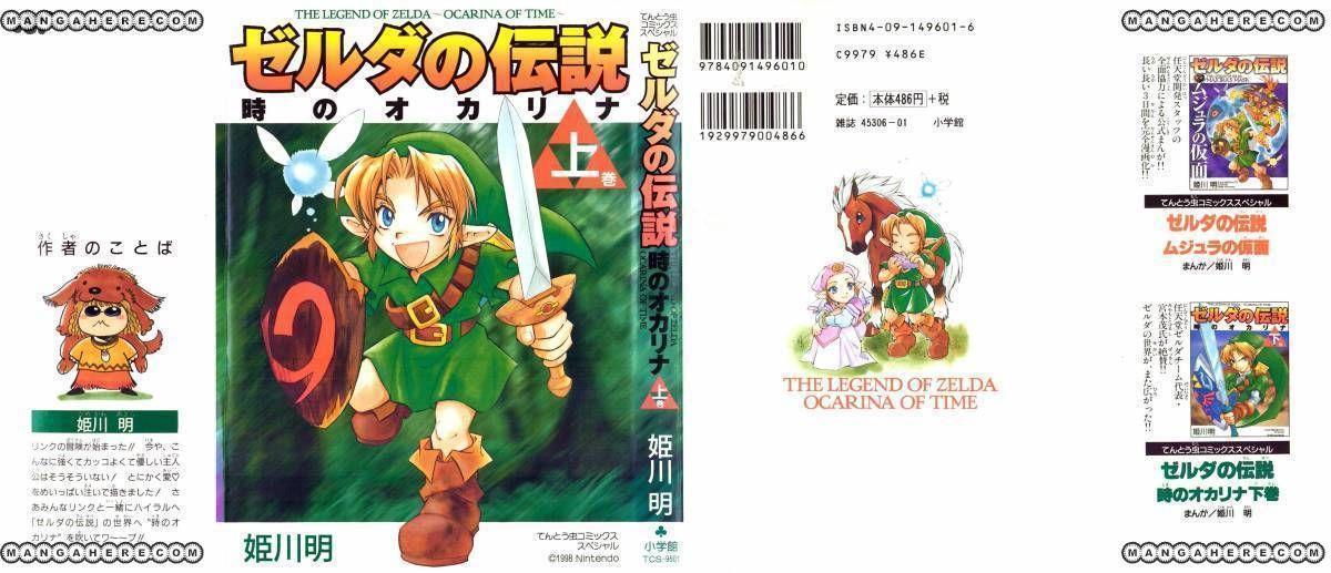 Zelda No Densetsu Toki No Ocarina 1 Page 2