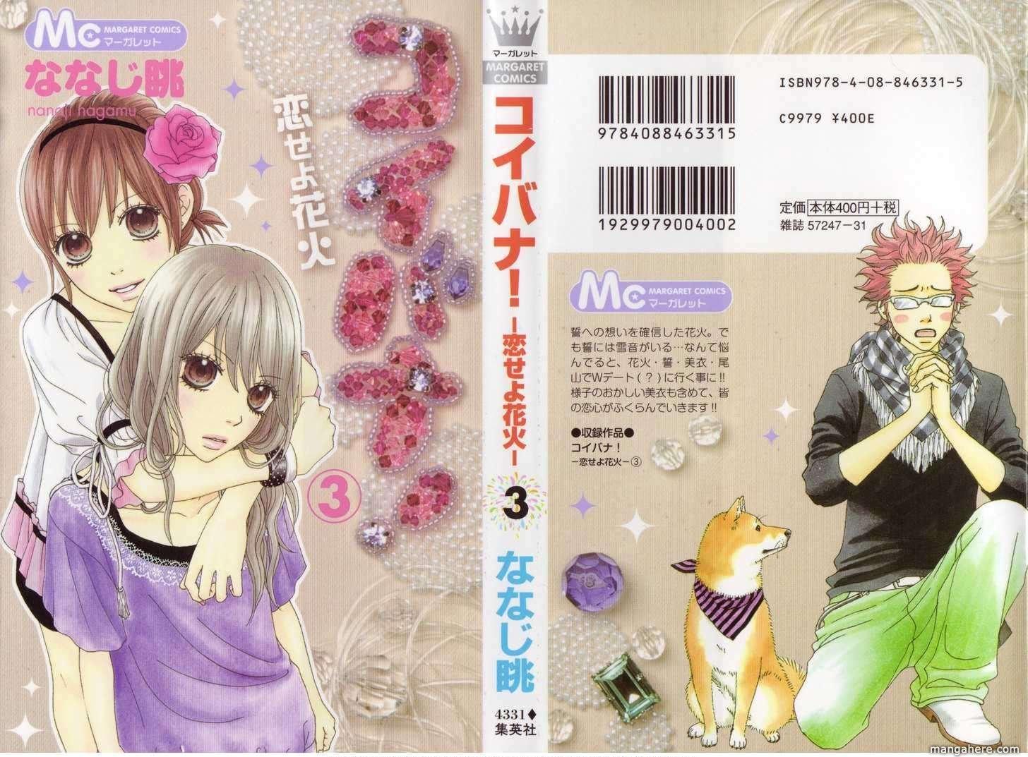 Koibana! Koiseyo Hanabi 18.5 Page 2
