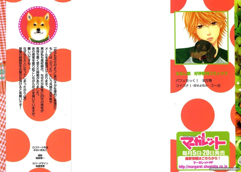 Koibana! Koiseyo Hanabi 19 Page 2