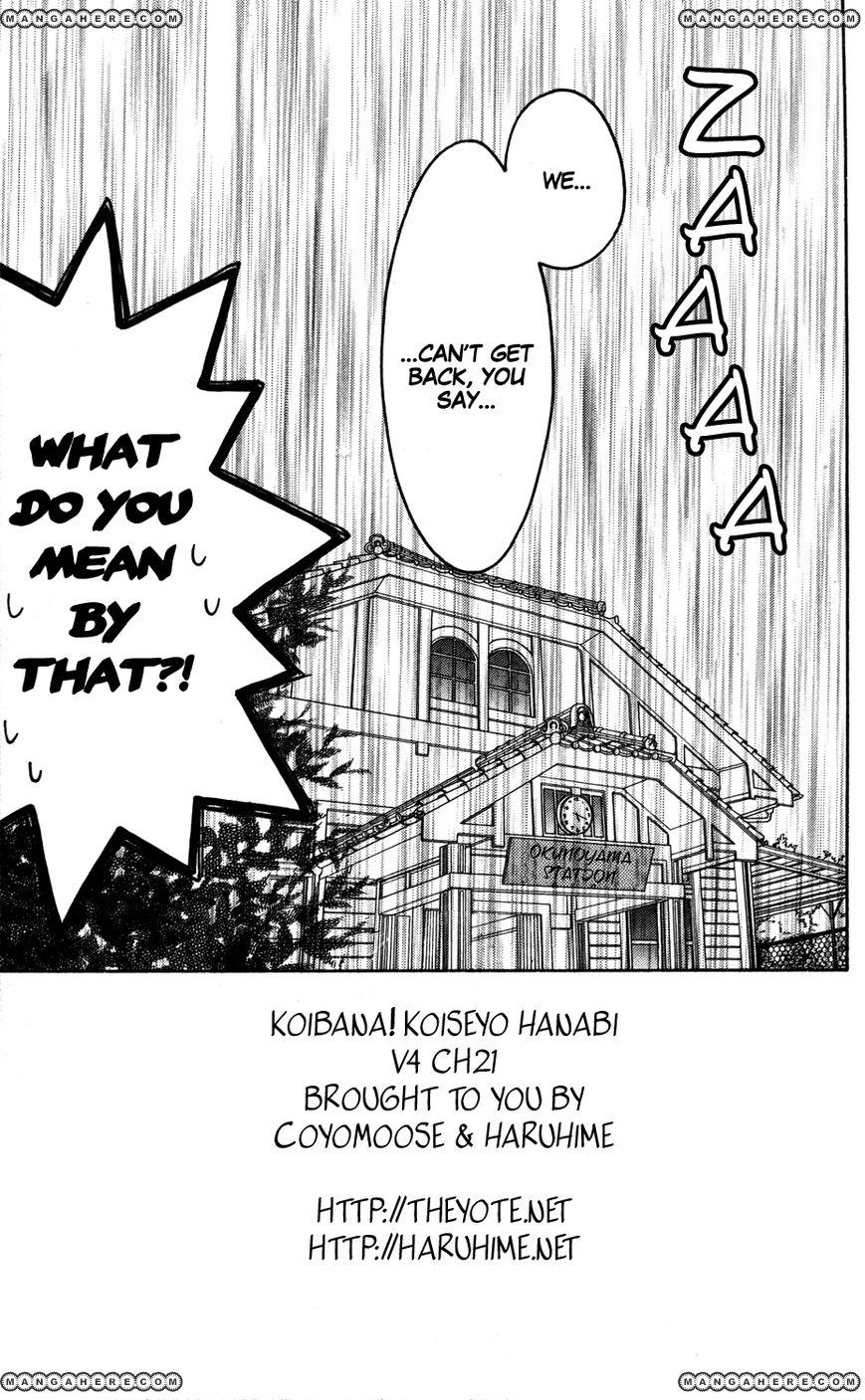 Koibana! Koiseyo Hanabi 21 Page 3
