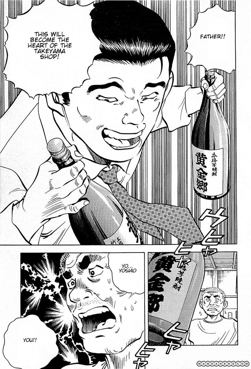 Baiou 6 Page 1