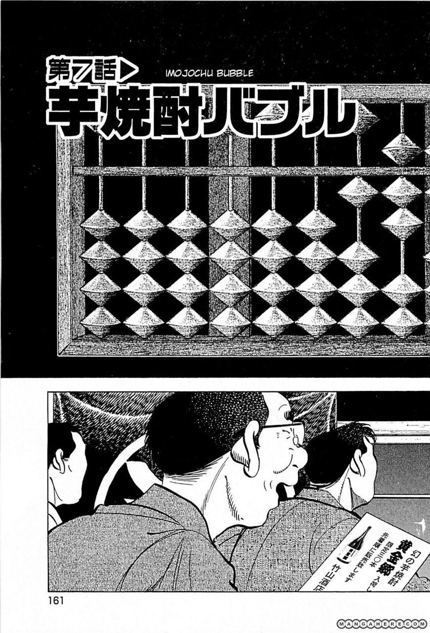Baiou 7 Page 3