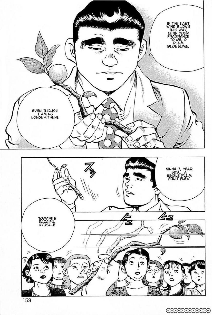 Baiou 17 Page 2