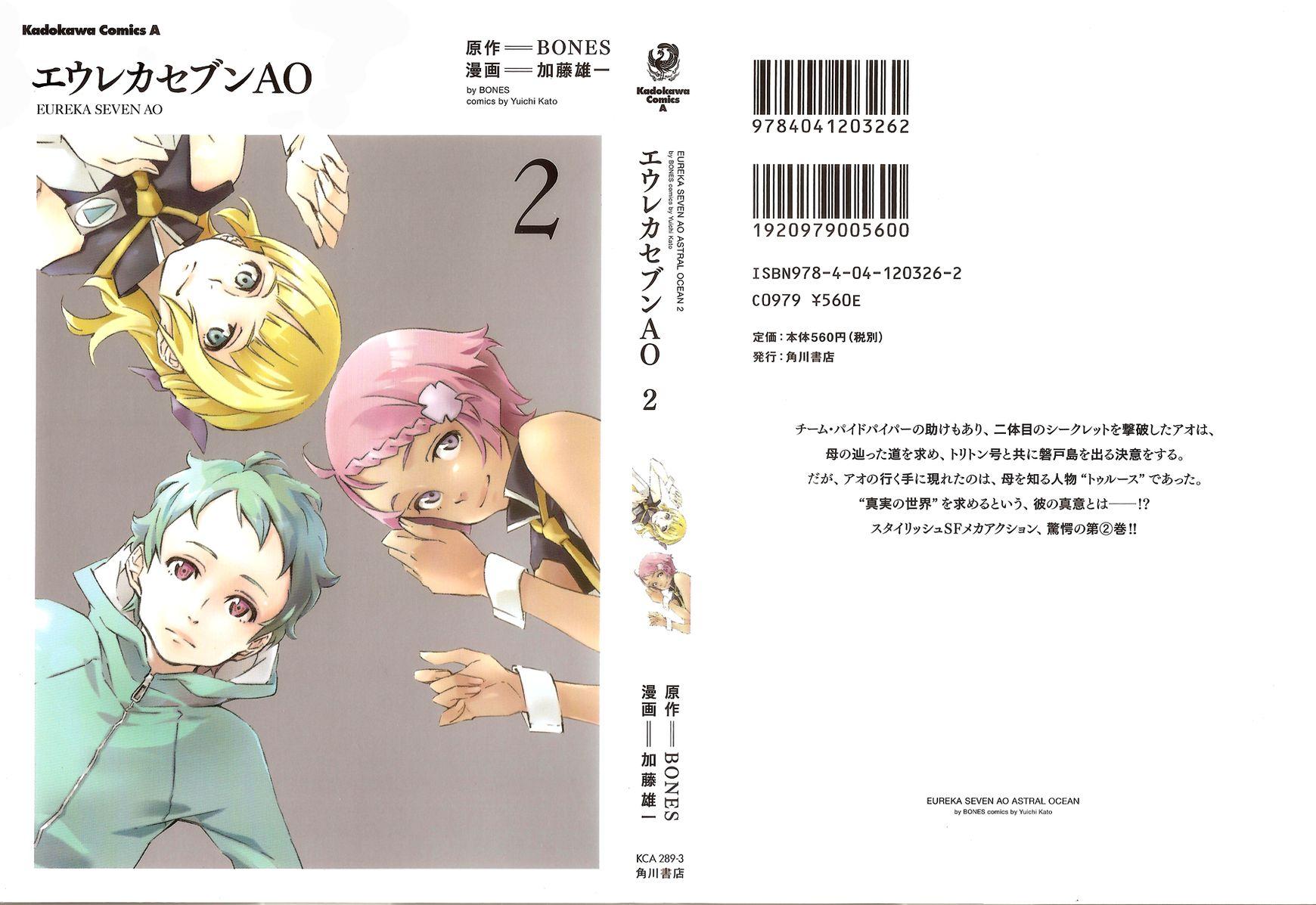 Eureka Seven Ao 6 Page 1