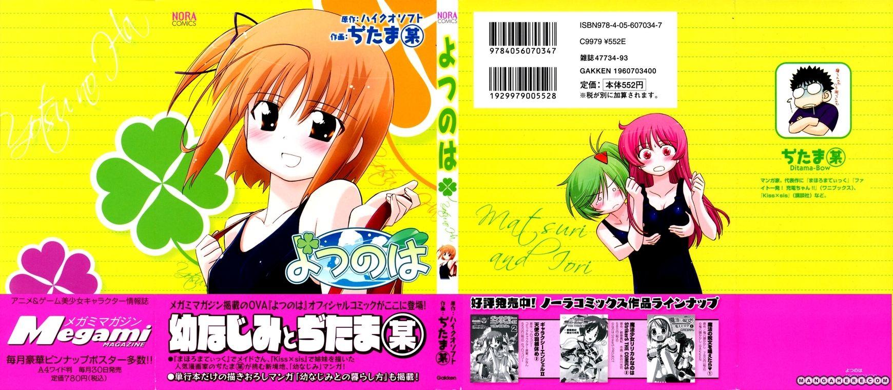 Yotsunoha 1 Page 1